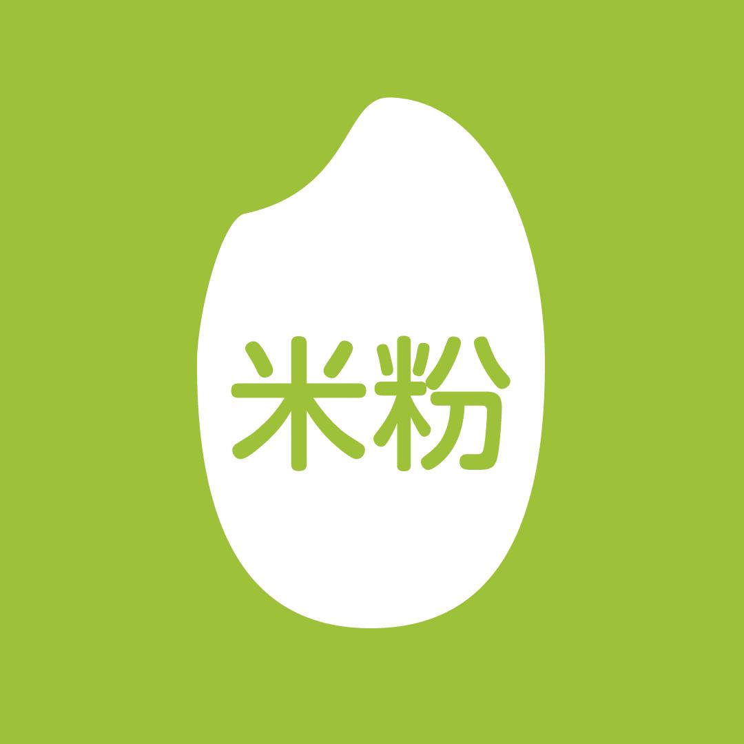 米粉コース