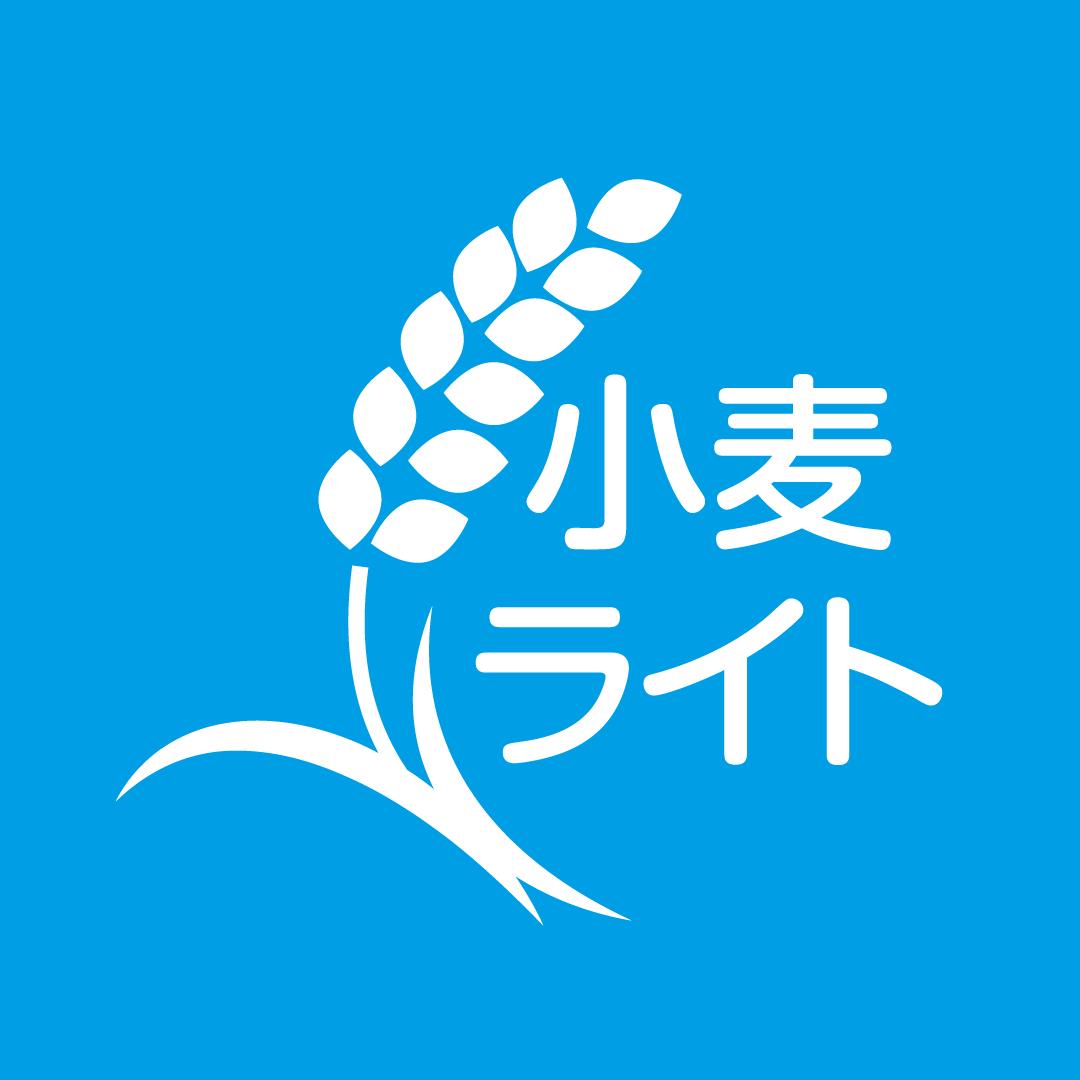 小麦ライトコース